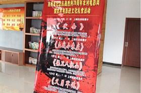 9月1日—6日文化礼堂抗日电影任你看