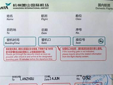【今日话题】如果给你一张随便填写的登机牌 你想去哪里?