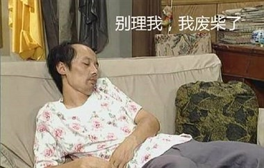 葛优躺:人生艰难,尽在一躺