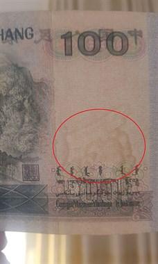 社友叔叔竟收藏1990年版百元错版人民币,这下发大财了?