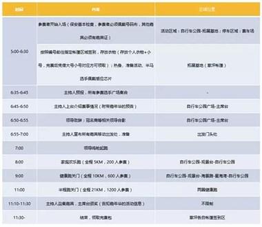 2016浙江平湖九龙山运动嘉年华,社友们你们准备好了吗?
