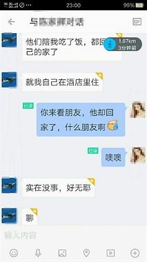 """""""好男人""""背后的故事!杭州男子富阳酒店约炮找女人"""