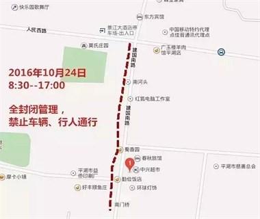 通知!10月24日建国南路全封闭管理,禁止车辆行人通行