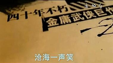 [内地女歌手] 【MV】沧海一声笑——女声版