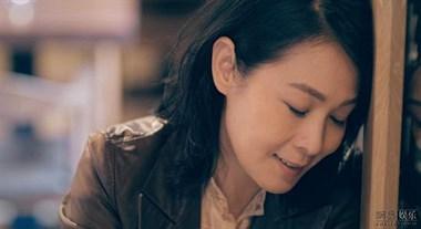 奶茶刘若英《你有没有深爱过》MV首发 温暖女声叩问爱情