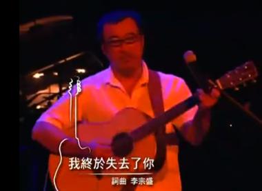 李宗盛深情演唱《我终于失去了你》,在拥挤的人群中