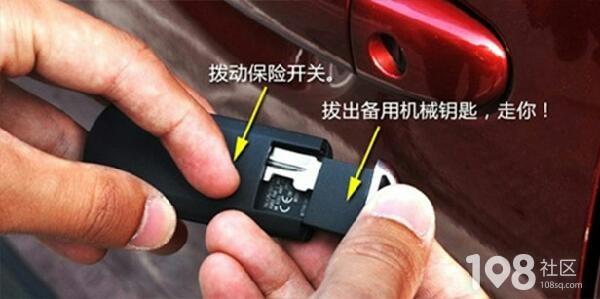 车钥匙没电了怎么办?不用拖车自己搞定