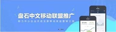 盘石中文移动联盟推广平台的移动+PC的跨屏营销
