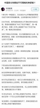 中国家长有哪些不可理喻的神逻辑?