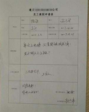 """史上最任性辞职信!""""老子明天不上班""""辞职信意外走红网络"""