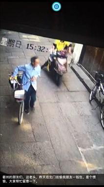 朋友北门街义卖被偷钱包,小偷竟是假扮收破烂的老头!