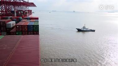 水上国门第一人!舟山港引航员感叹 中国发展太快了!