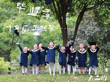 看幼儿园小朋友拍超可爱毕业照