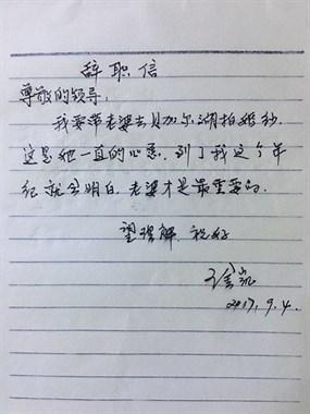 老伯最浪漫辞职信背后:系辞职后补写 没交公司