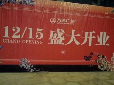 衢州火车站万达广场12月15日开业,永辉超市员工已集合