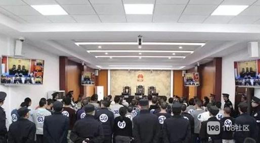 延平特大传销案公开庭审,涉案人员站满被告席竟多达64人!