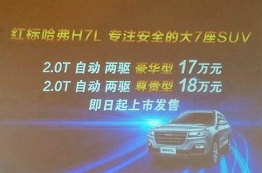 红标哈弗H7L上市 售价17-18万元