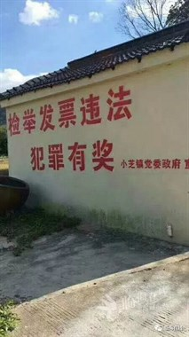 犯罪有奖?这么赤裸裸的标语写在墙上也太逗了