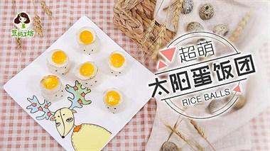 萌心碎的太阳蛋饭团,宝宝怎能不爱