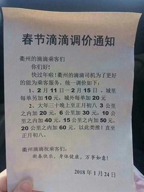真的假的?朋友圈传春节衢州滴滴要调价 ,20公里内收60