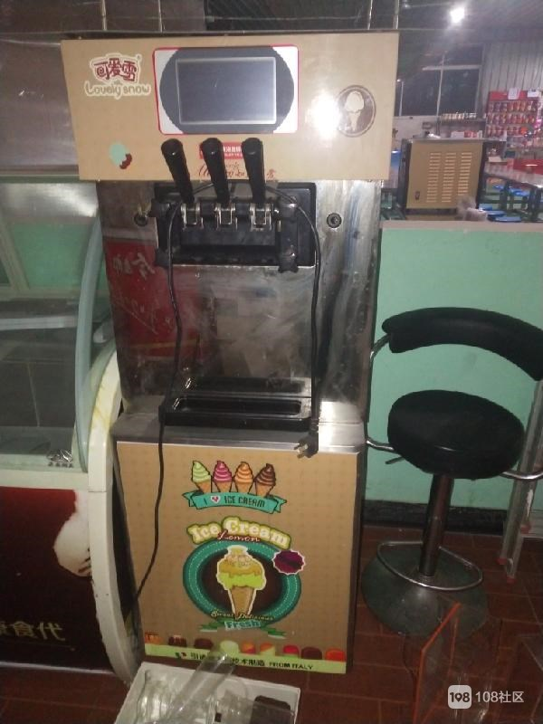 【转卖】软冰机