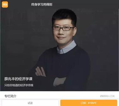 网红教授网上讲课收入达5000万:曾建议火车票提价