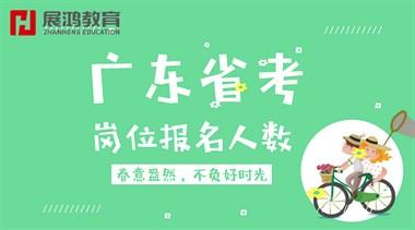 2018广东公务员各岗位报名人数已公布,共34.9万人报