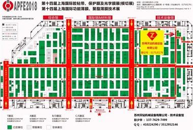 第十四届上海国际胶粘带、保护膜及光学膜展