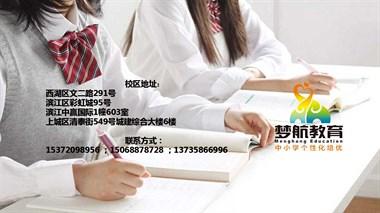 杭州初中补习哪家好,针对薄弱解决难题