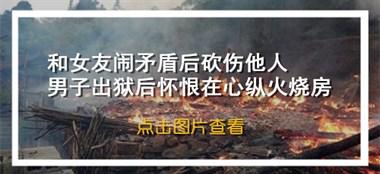 曝光!赤城街道一男子出租房内乱扔烟蒂引火灾 被拘留10日