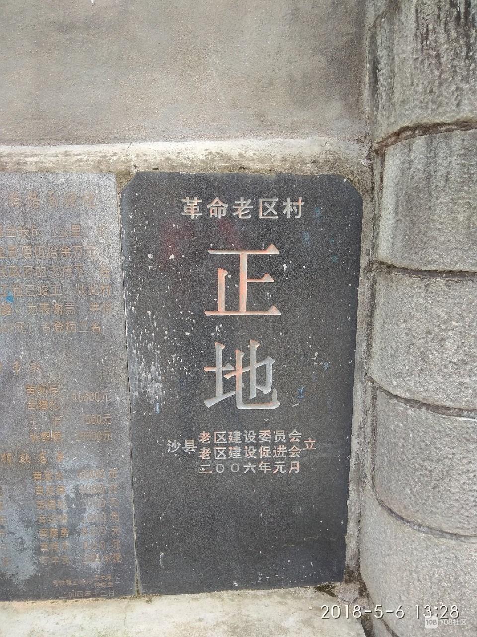 沙县高桥镇正地骑游