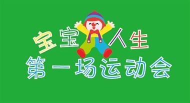 【重磅消息】2018宜兴首届户外亲子运动会火爆来袭