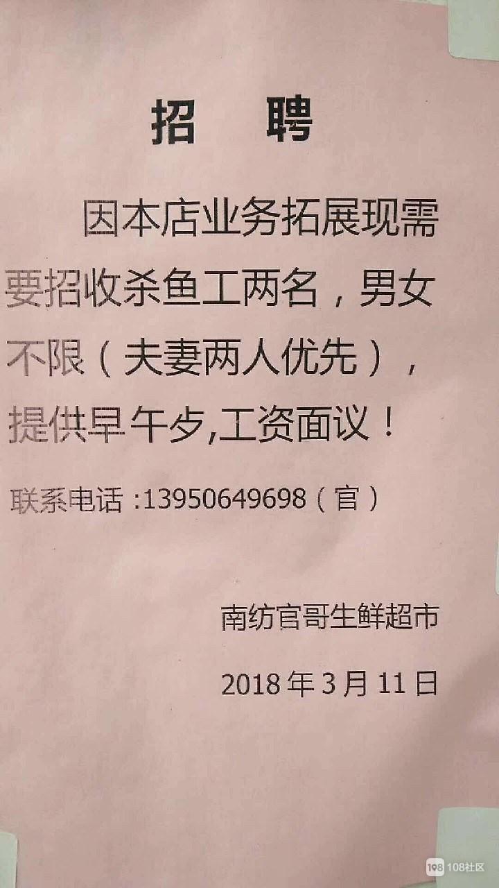 【招聘】南纺官哥生鲜招聘杀鱼工