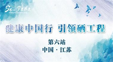 健康中国行第六站,Se-Dada江苏市场即将全面爆发