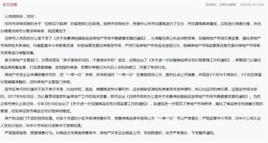 市民给市长写信称买不起房,官方:已规定房价不能乱涨