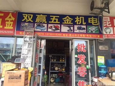 五金机电微店销售