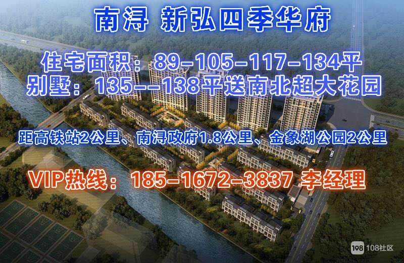 湖州新弘四季华府 湖州市中心 首付26万起住宅出售