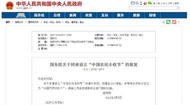 重磅消息!国务院发布:中国又多了一个新节日!今年放假3天…(文末有