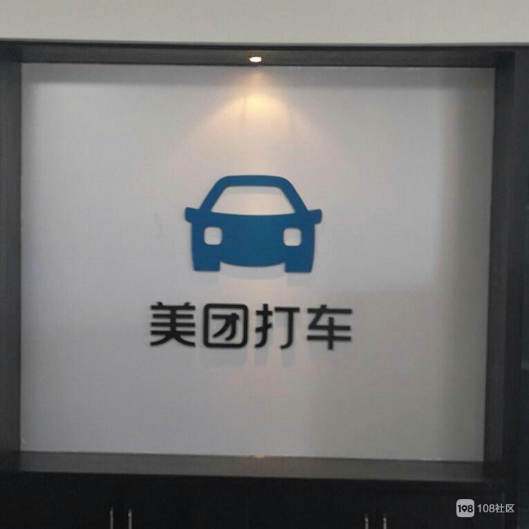 【招聘】美团打车