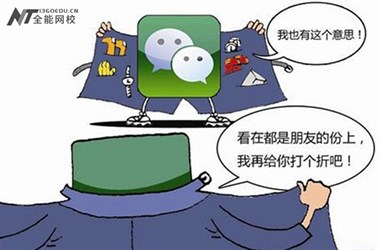 全能网校:现代微商实战密码:高举高打,才能赢得先机!