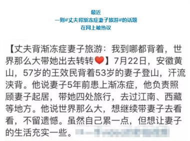 """""""我到哪都背着!""""57岁男子背老婆游黄山!网友:这才是爱情"""