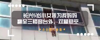 泗安一男子站在十几米高厂房楼顶欲跳楼,现场情绪异常激动