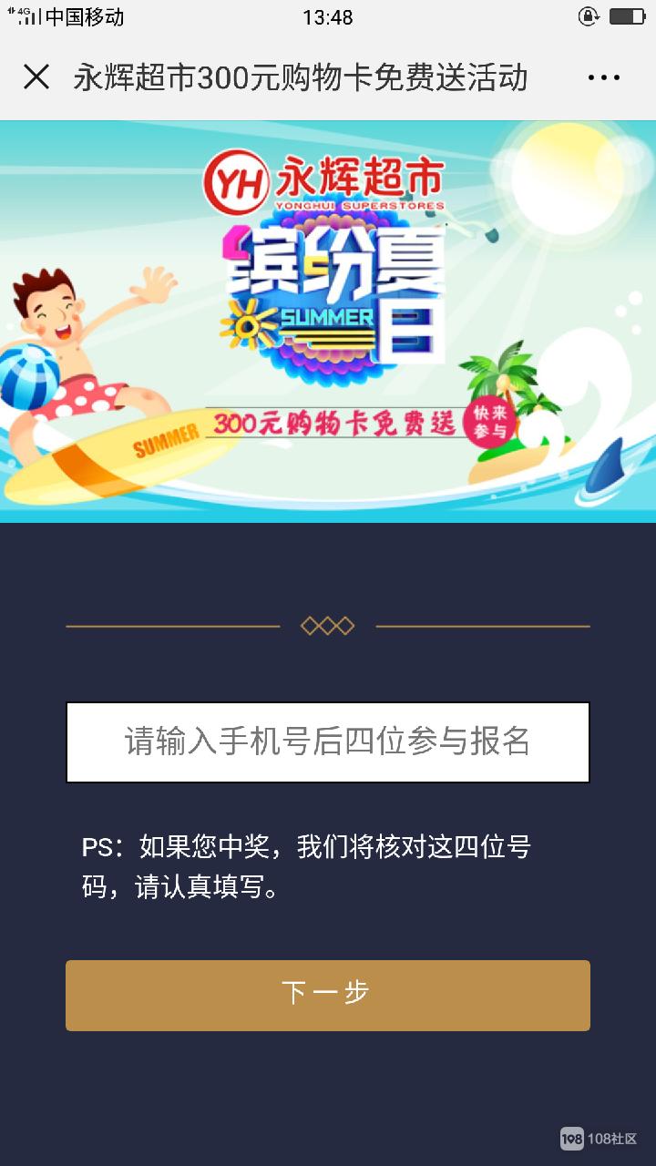 又刷屏了!永辉超市300元消费卡免费送活动是真的吗?