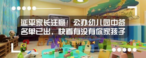 教师节快乐!南平新晋这11位特级教师,有你认识的吗?