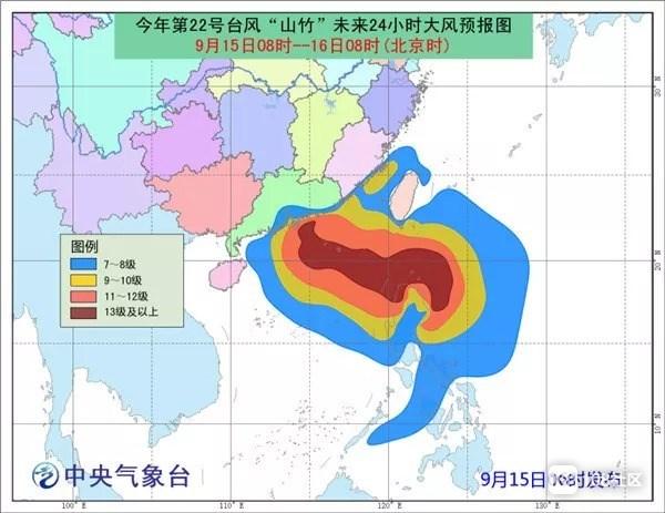"""超强台风""""山竹"""""""