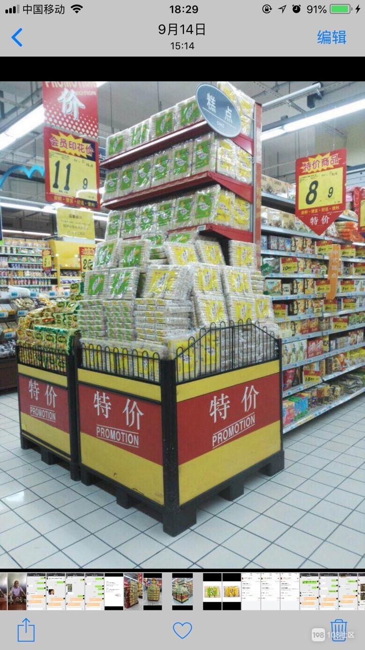 【招聘】平湖新城吾悦广场永辉超市促销员招聘
