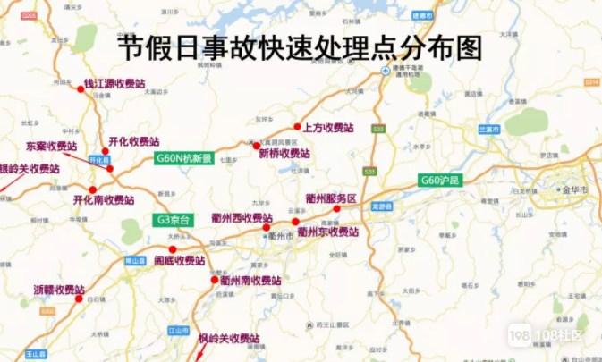国庆往返衢州 高速交警为您定制避堵路线
