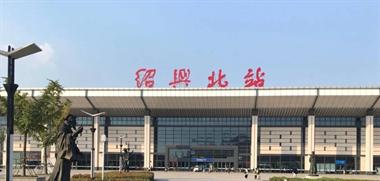 速看!绍兴北站将封闭施工扩建!部分到发列车疏导至杭州东、绍兴东!