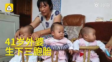 41岁外婆生下三胞胎,比外孙还小半岁!为养娃不惜卖房凑奶粉钱