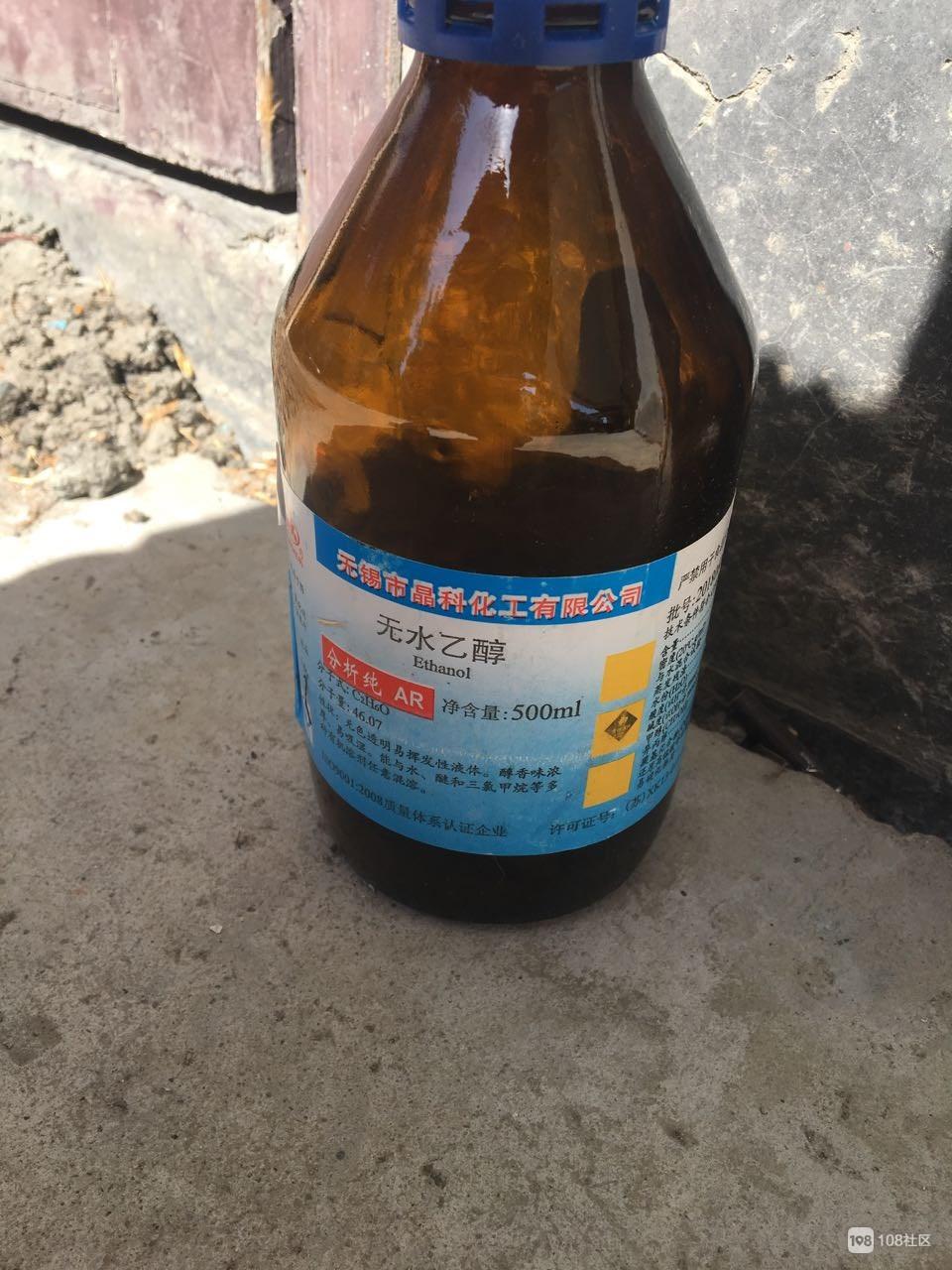这个是农药吗?放在门口两天了,万一有孩子当饮料喝了...
